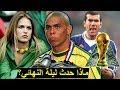 ماذا حدث لرونالدو قبل نهائي كأس العالم 1998 ؟ مؤامرة فرنسية أم خيانة عاطفيةّ..!