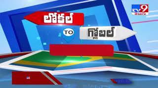 Telugu Speed News : లోకల్ to గ్లోబల్    All In One Express - TV9 - TV9