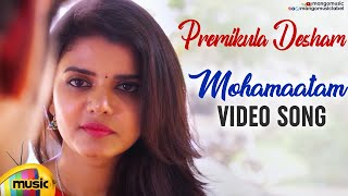Mohamaatam Full Video Song | Premikula Desam Telugu Independent Film | 2020 Telugu Song |Mango Music - MANGOMUSIC