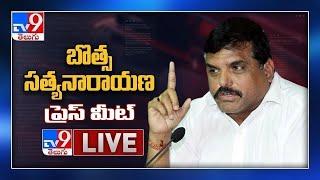 Minister Botsa Satyanarayana Press Meet LIVE - TV9 - TV9