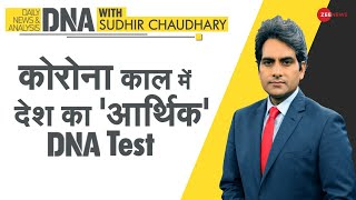 DNA: Corona काल में देश का 'आर्थिक' DNA Test   Sudhir Chaudhary Show   Economy  DNA test    Analysis - ZEENEWS
