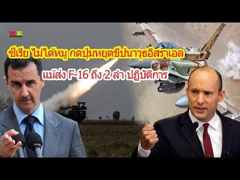 อิสราเอลส่ง-F-16--2ลำ-เข้าซีเร