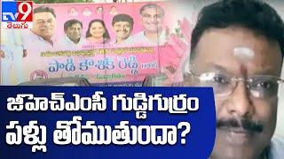 Kaushik Reddy ఫ్లెక్సీలపై రాజుకున్న రగడ - TV9 - TV9