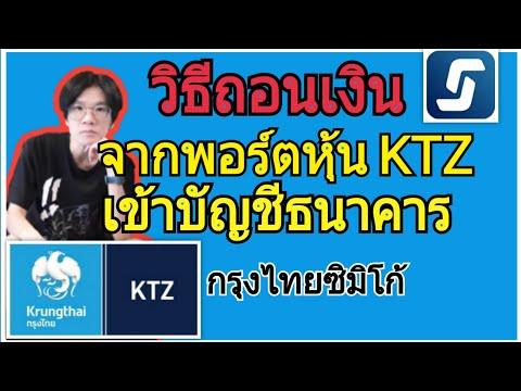 วิธีถอนเงินจากพอร์ตหุ้น-KTZ-เข