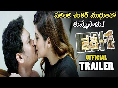 Kedi No 1 Movie Official Trailer || Shakalaka Shankar || 2019 Telugu Trailers || NSE