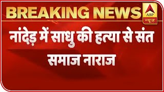 Nanded Murder Case: Community Of Saints Expresses Anguish Over Killings | ABP News - ABPNEWSTV