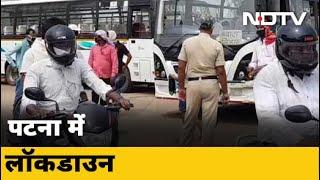 Covid- 19 News: Bihar की राजधानी Patna में सात दिन का Lockdown, शुक्रवार से होगा लागू - NDTVINDIA