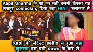 Kapil Sharma ke show ka nahi bannegi yeh mashoor comedian hissa; selfie se diya bada HINT - TELLYCHAKKAR