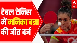 GOOD NEWS for India from Tokyo Olympics: Table-Tennis player Manika Batra WINS second round - ABPNEWSTV