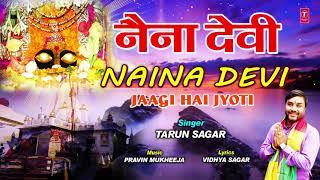 Naina Devi I TARUN SAGAR I Devi Bhajan I Jaagi Hai Jyoti I Full Audio Song - TSERIESBHAKTI