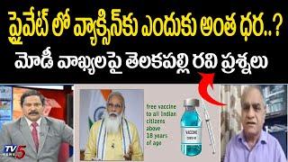 Political Analyst Telakapalli Ravi Reaction on PM Modi New Vaccine Policy | Coronavirus | TV5 News - TV5NEWSSPECIAL