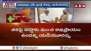 India: Karnataka CM Yediyurappa Gives Clarity On his resignation rumours   ABN Telugu - ABNTELUGUTV