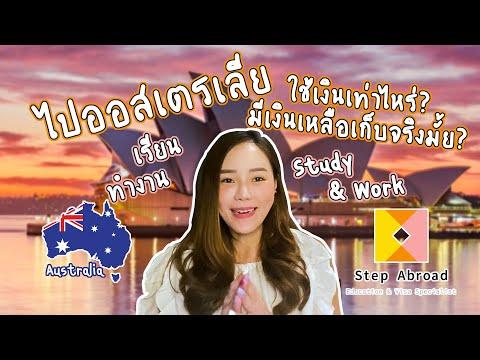 เรียน-+-ทำงาน-ประเทศออสเตรเลีย