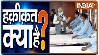 Haqiqat Kya Hai, July 4 2020: प्रधानमंत्री मोदी पर राहुल एंड पार्टी कितना झूठ बोलती है? - INDIATV
