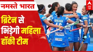 Tokyo Olympics: Will women's hockey team win another Bronze for India? - ABPNEWSTV