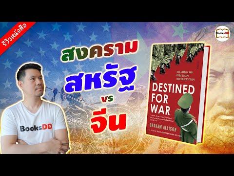รีวิวหนังสือ-Destined-For-War-