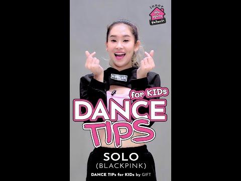Dance-Tips-(Kids):-SOLO-(BLACK