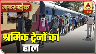 Harsh reality of 'special trains' amid lockdown | Master Stroke - ABPNEWSTV