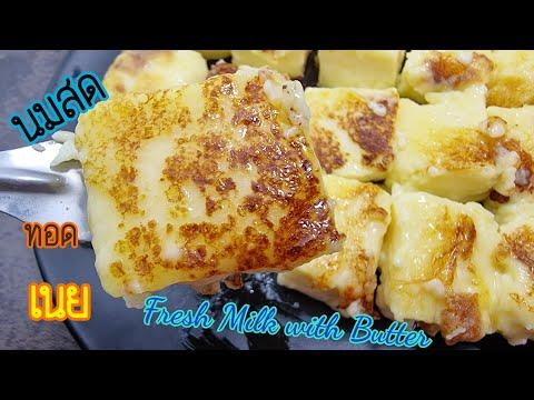 นมสดทอดเนย-How-to-cook-Fresh-M