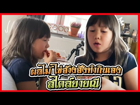 บ้านๆผัก-ผลไม้-ไข่ฮ้างฮังทำกิน