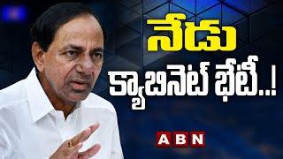 Telangana cabinet meeting today | Dalit bandh implementation | Pragathi bhavan | ABN Telugu - ABNTELUGUTV