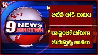 Etela Joins In BJP   Rain Alert For Telangana   AP Govt Front Line Workers   V6 News Of The Day - V6NEWSTELUGU