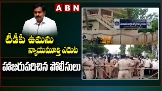 Police Appears TDP Devineni Uma Before the Court   TDP Uma Attack Updates   ABN Telugu - ABNTELUGUTV