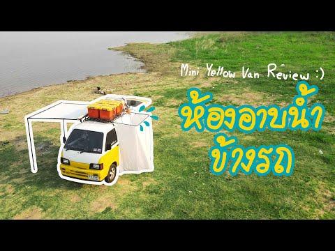 ห้องอาบน้ำข้างรถ---Mini-yellow