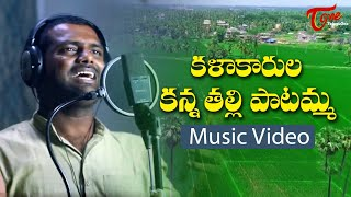 Kalakarula Kanna Thalli Patamma | Latest Telugu Music Videos 2020 | By Rajkumar | TeluguOne - TELUGUONE