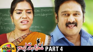 Gallo Telinattunde Latest Telugu Movie HD | Ajay | Kausalya | Latest Telugu Movies | Part 4 - MANGOVIDEOS
