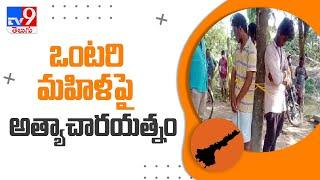 మద్యం మత్తులో వివాహితపై నలుగురు యువకులు అత్యాచార యత్నం - TV9 - TV9