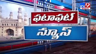 Fata Fut News : Today Top News | 2 PM | 18 June 2021 - TV9 - TV9