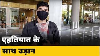 विमान सेवा की हुई शुरुआत, संक्रमण से बचने के लिए उठाए गए कई कदम - NDTVINDIA
