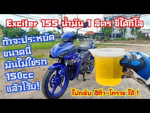 All-New-Exciter-155-น้ำมัน-1-ล