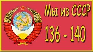 Мы из СССР 136, 137, 138, 139, 140 уровень. Ответы на игру