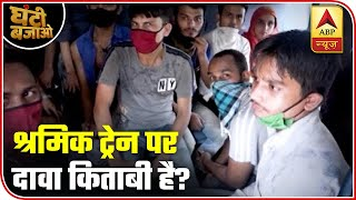 Shramik Express a boon or bane for migrant workers? | Ghanti Bajao - ABPNEWSTV