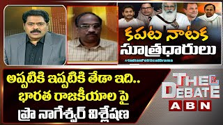 Prof Nageshwar Analysis Latest On Indian Politics | The Debate With Venkata Krishna | ABN Telugu - ABNTELUGUTV