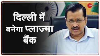 Dehli CM Arvind Kejriwal ने की लोगों से प्लाज्मा देने की अपील | COVID-19 Pandemic - ZEENEWS