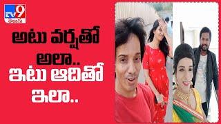 అటు వర్షతో అలా.. ఇటు ఆదితో ఇలా..|| Jabardasth shanthi swaroop duet song with Hyper Aadi - TV9 - TV9