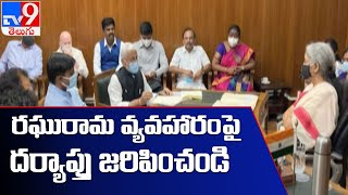 YCP MPs complains Nirmala Sitharaman against Raghurama Krishnaraju - TV9 - TV9