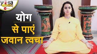 Yog Namaskar: Skin को जवान रखने के लिए करें ये आसान योगासन | Yoga For Healthy Skin | Yoga - ZEENEWS