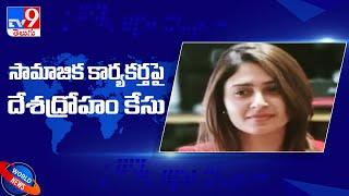లక్షద్వీప్ ఫిల్మ్ మేకర్, సామాజిక కార్యకర్త అయిషా సుల్తానాపై దేశద్రోహం కేసు - TV9 - TV9