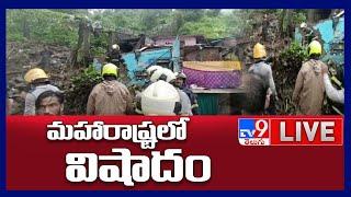 మహారాష్ట్రలో విషాదం LIVE | Maharashtra Landslide - TV9 Digital - TV9