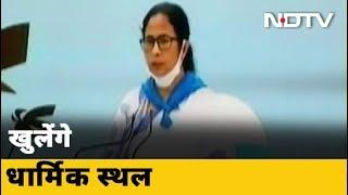 Bengal : 1 June से खुलेंगे धार्मिक स्थल - NDTVINDIA