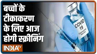 AIIMS दिल्ली में 6 से 12 साल तक के बच्चों के टीकाकरण के लिए आज होगी स्क्रीनिंग - INDIATV