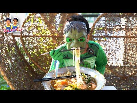 ไอติมแปลงร่างฮัค-ยักษ์เขียว-กิ