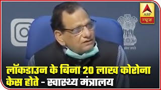Health Ministry: Covid-19 cases would been over 20 lakh without lockdown | Corona Top 100 - ABPNEWSTV