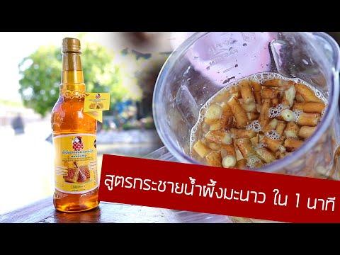 สอนทำกระชายน้ำผึ้งมะนาวใน-2-นา