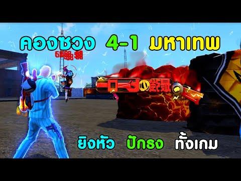 Free-Fire-สุ่มทีม-4v4-ใช้-คองซ