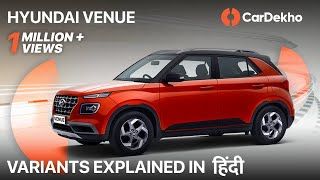Hyundai Venue Variants (): Which One To Buy? | CarDekho.com #VariantsExplained